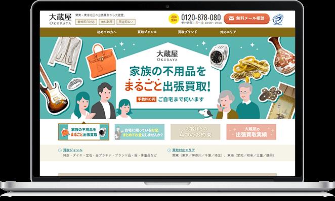 大蔵屋のWebサイトイメージ